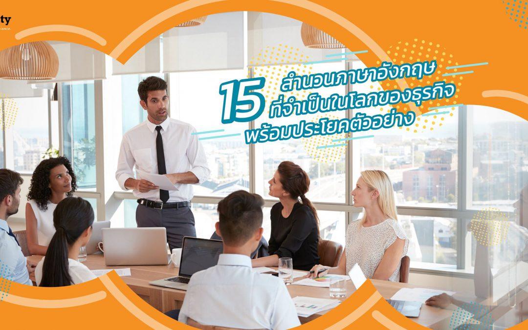 15 สำนวนภาษาอังกฤษที่จำเป็นในโลกของธุรกิจ พร้อมประโยคตัวอย่าง
