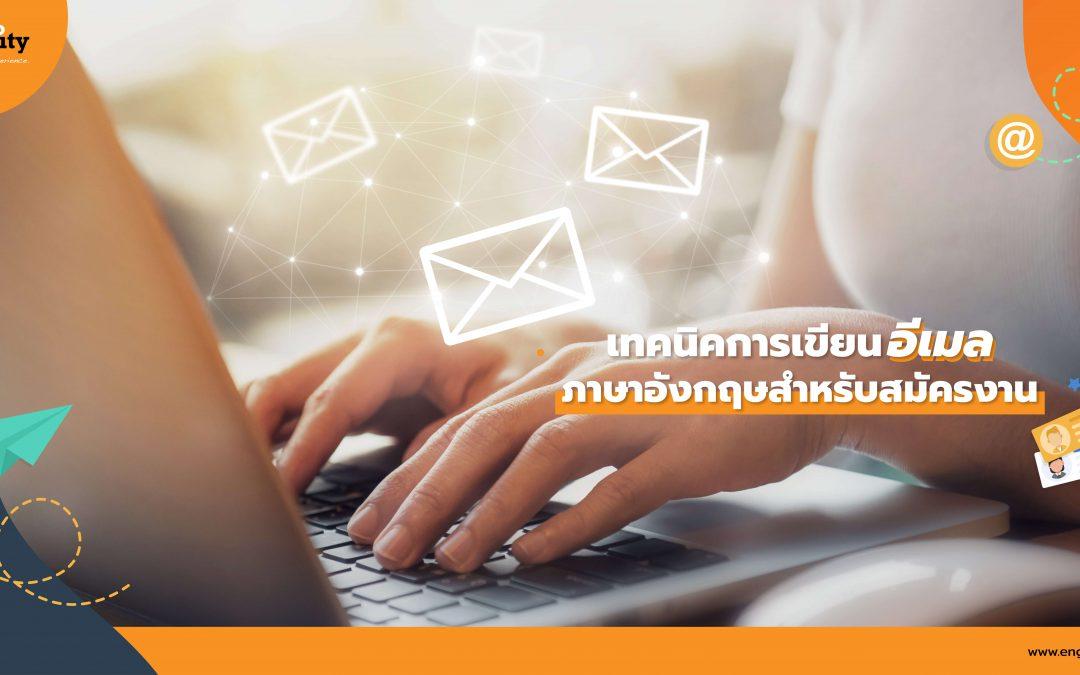 8 เทคนิค เขียนอีเมลภาษาอังกฤษสำหรับสมัครงานอย่างไร ให้น่าสนใจ