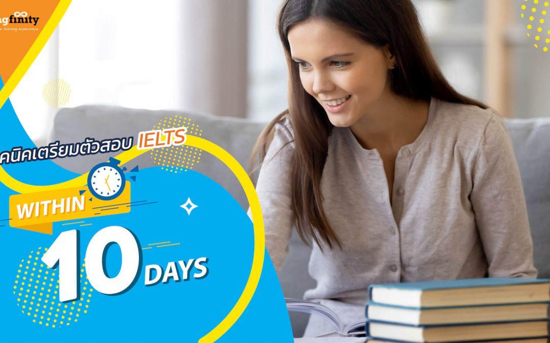 เทคนิคเตรียมตัวสอบ IELTS ภายใน 10 วัน