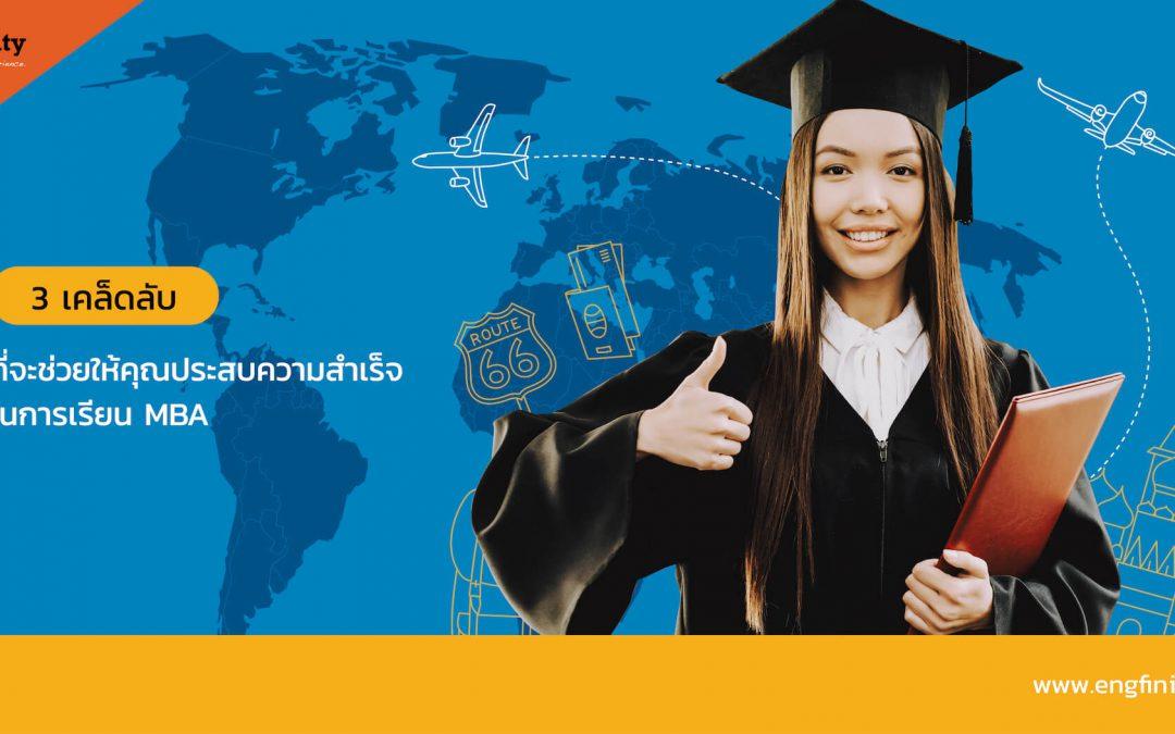 3 เคล็ดลับที่จะช่วยให้คุณประสบความสำเร็จในการเรียน MBA