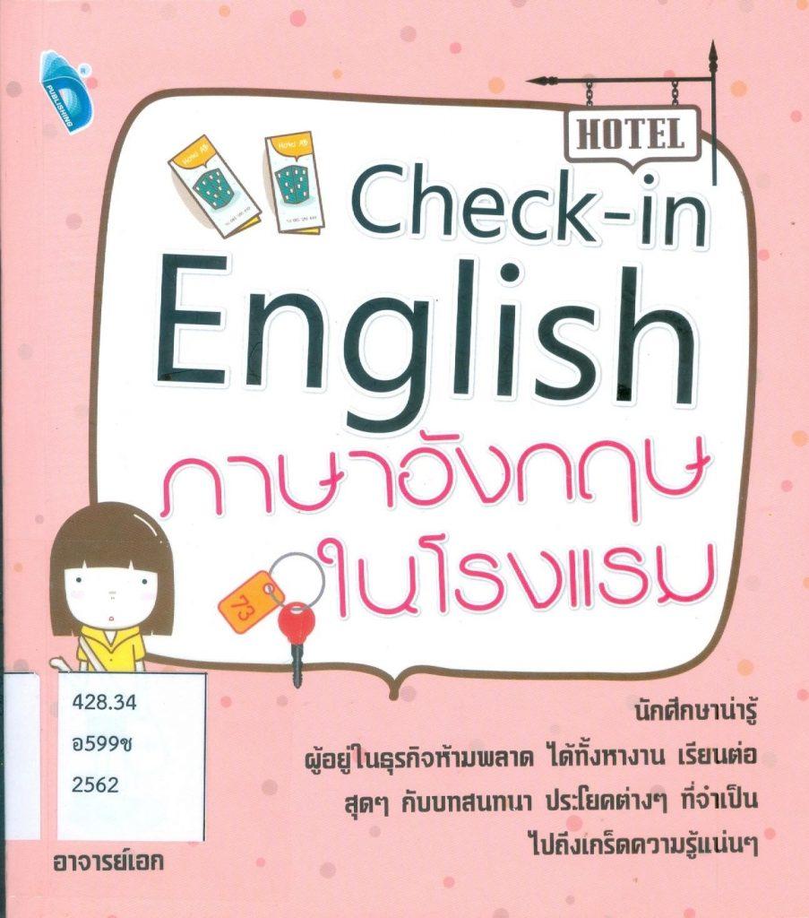 เตรียมตัวไปเรียนต่างประเทศ