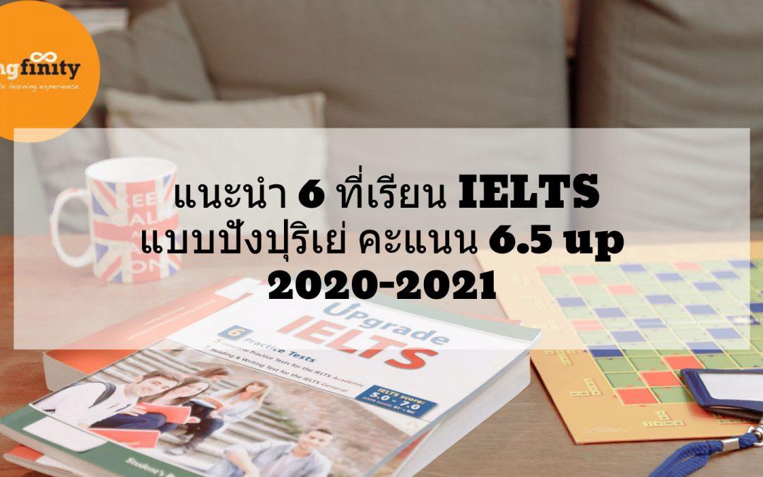 ติว ielts ที่ไหนดี แนะนำ 6 ที่เรียน IELTS แบบปังปุริเย่ คะแนน 6.5 up 2020-2021