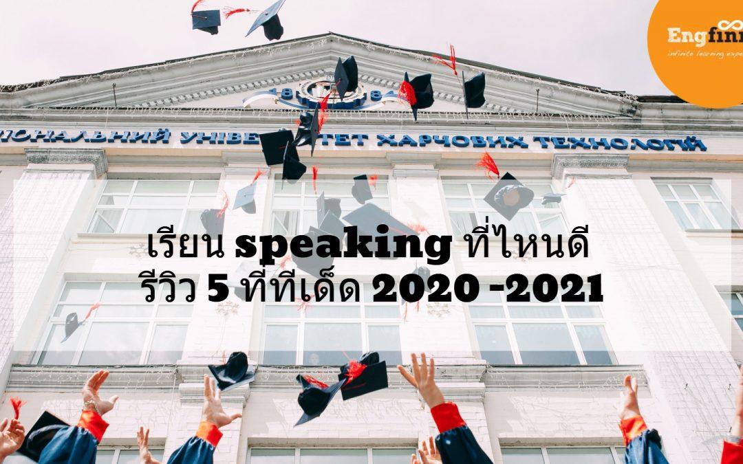 เรียน speaking ที่ไหนดี รีวิว 5 ที่ทีเด็ด 2020 -2021
