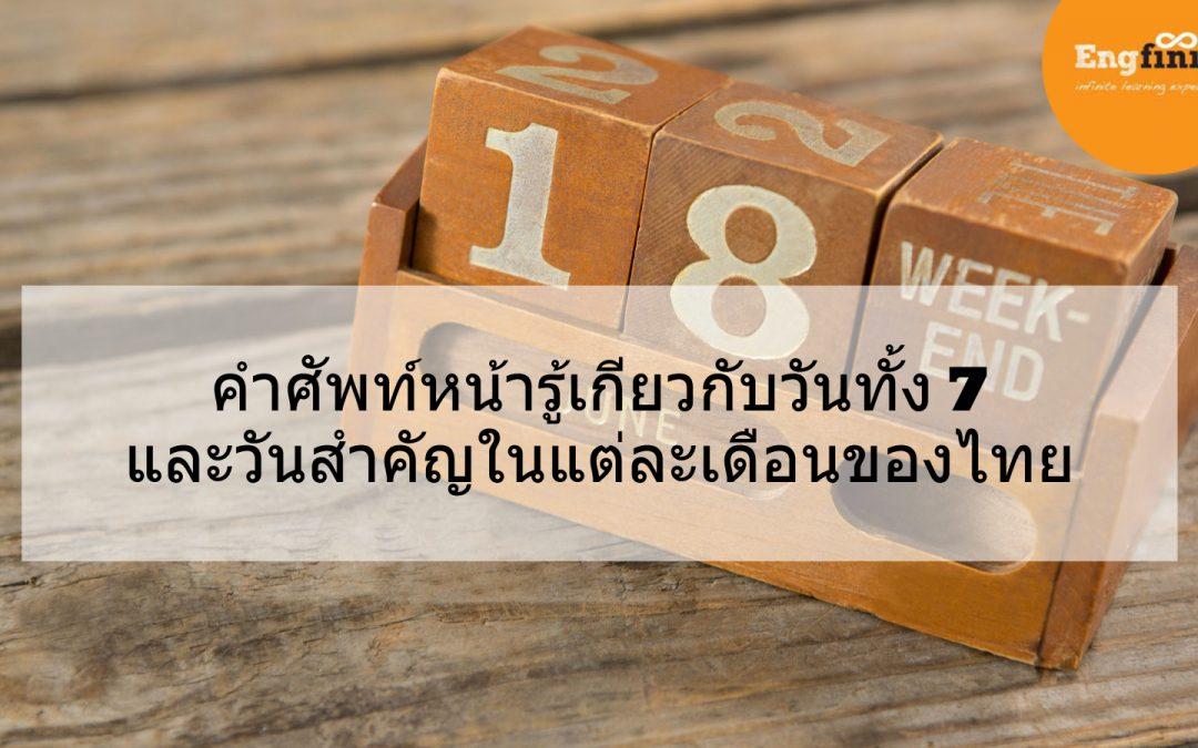 คำศัพท์หน้ารู้เกียวกับวันทั้ง 7 และวันสำคัญในแต่ละเดือนของไทย